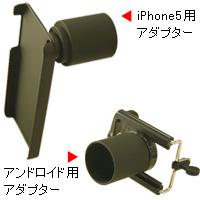 O-SCOPE2専用 スマートフォン用カメラアダプター オーツカ iphone5 アンドロイド