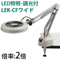 LED照明拡大鏡 コンパクトフリーアーム・クランプ 取付式 調光付 LEKワイドシリーズ LEK-CFワイド型 2倍 LEK WIDE-CF×2 オーツカ
