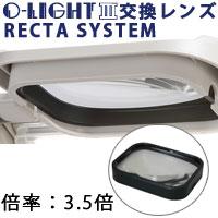 RECTA交換レンズ RECTA-SYSTEMレンズ オーライト3/3L用 3.5倍 オーツカ光学