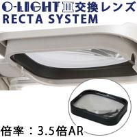 RECTA交換レンズ RECTA-SYSTEMレンズ オーライト3/3L用 3.5倍 AR コート付き オーツカ光学