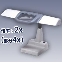 照明拡大鏡 O-Light オーライト 2型 オーツカ光学 拡大鏡 ルーペ ライト付き 虫眼鏡 読書 作業用
