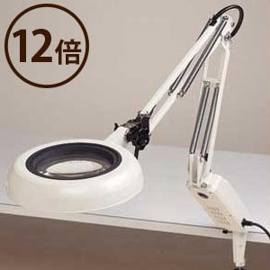 蛍光管式拡大鏡オーライト-F型 12倍 フリーアーム式 インバーター機能あり オーツカ光学 O-LIGHT 拡大 照明付き拡大鏡 フリーアーム式 ルーペ 検品