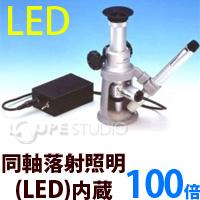ワイド・スタンド・マイクロスコープ 2 100倍 CIL/LED 東海産業 PEAK ピーク LED調光付 同軸落射照明 ラックピニオン方式 倒立像
