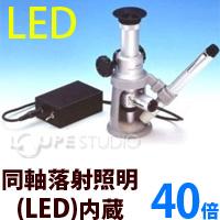 ワイド・スタンド・マイクロスコープ 2 CIL/LED 40倍 東海産業 PEAK ピーク LED調光付 同軸落射照明 ラックピニオン方式 倒立像
