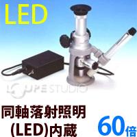 ワイド・スタンド・マイクロスコープ 2 60倍 CIL/LED 東海産業 PEAK ピーク LED調光付 同軸落射照明 ラックピニオン方式 倒立像