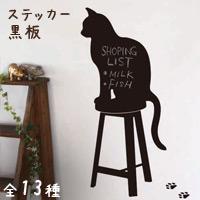 シート 黒板 WakuWaku[ワクワク] ステッカー 黒板 13柄 WKB-100 Chalkboard Sticker