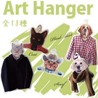 アートハンガー アニマル デザイン 動物 ハンガー 猫 犬 豚 ダルメシアン ANM-1 ハンガー 雑貨 アニマルハンガー インテリア雑貨 Art Hanger Animal Design