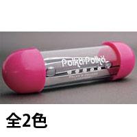 グルーミングキット ポルカ-ポルカ カプセル型 携帯用 お手入れセット 旅行