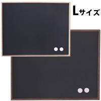ブリストル ブラックボード Lサイズ 黒板 ボード マグネットボード メッセージボード