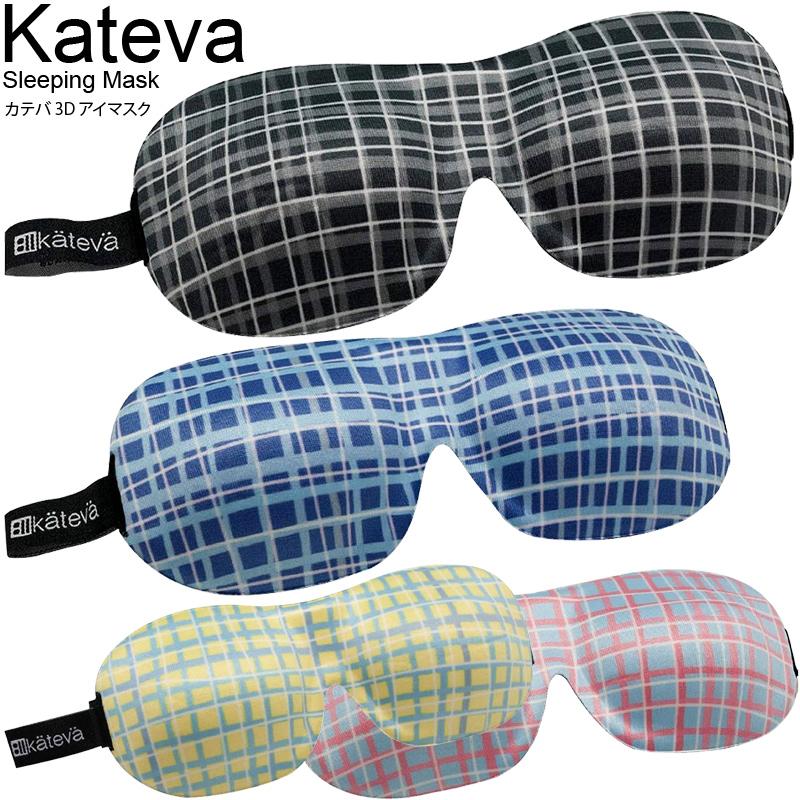 カテバ 3D アイマスク KTV-200 BK KTV-200 BL KTV-200 RD KTV-200 YE Paladec 立体 安眠 快眠 携帯 おしゃれ おすすめ かわいい 旅行 バス 車 飛行機