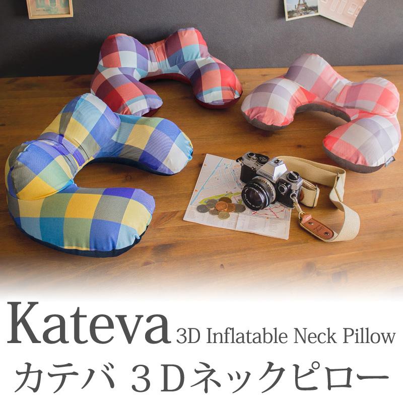カテバ 3Dネックピロー 安眠 快眠 携帯 おしゃれ おすすめ かわいい 旅行 バス 車 飛行機