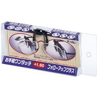フォローアップグラス パール シニアグラス 老眼鏡 +1.00〜+3.50 男性 女性 おしゃれ