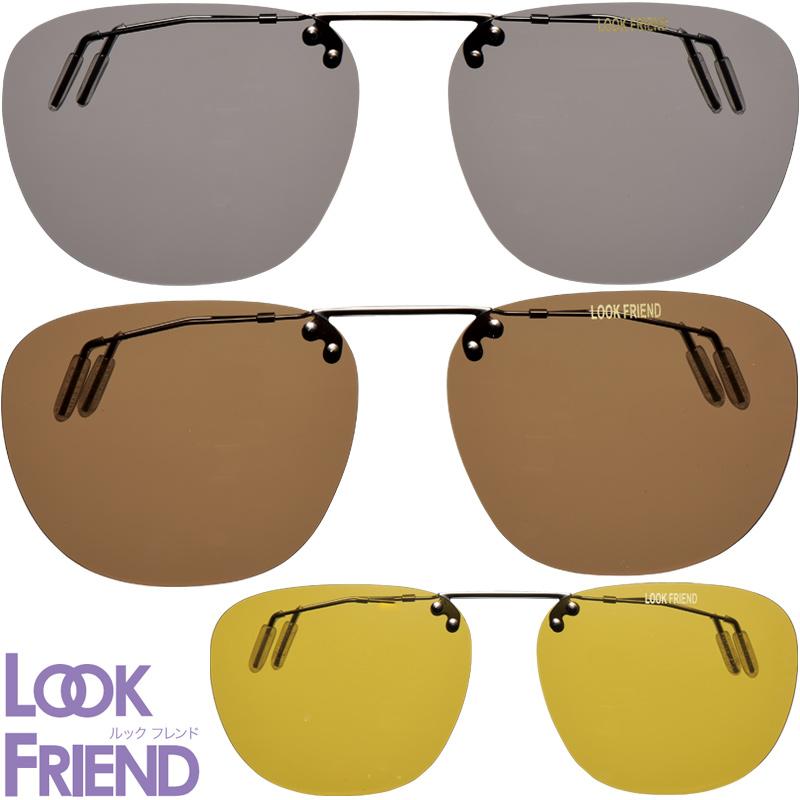 LOOK FRIEND ルックフレンド LF-01 ウェリントン サングラス 偏光 メガネ 取り付けタイプ ドライブ アウトドア