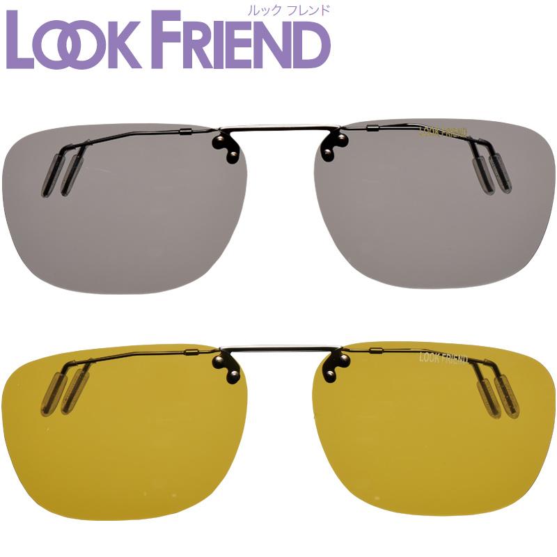 LOOK FRIEND ルックフレンド LF-02 スクエアタイプ サングラス 偏光 メガネ 取り付けタイプ ドライブ アウトドア