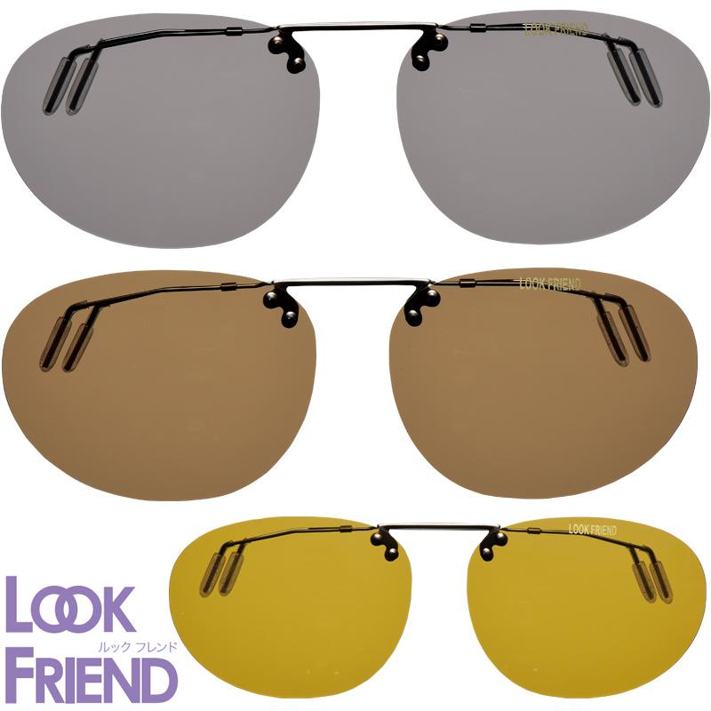 LOOK FRIEND ルックフレンド LF-03 オーバルタイプ サングラス 偏光 メガネ 取り付けタイプ ドライブ アウトドア