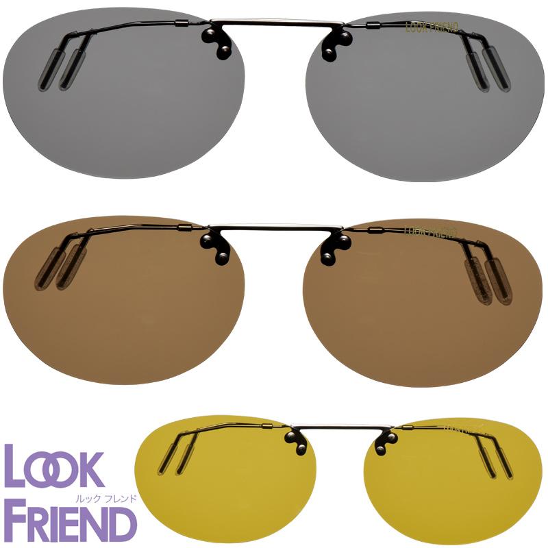 LOOK FRIEND ルックフレンド ミニ LF-04 オーバルタイプ サングラス 偏光 メガネ 取り付けタイプ ドライブ アウトドア