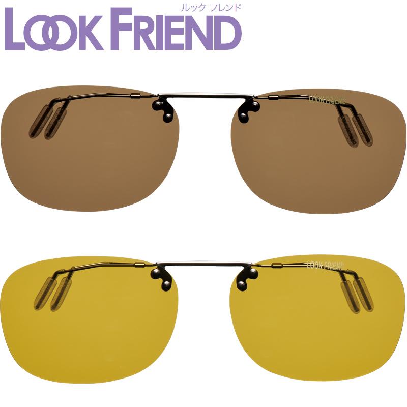 LOOK FRIEND ルックフレンド ミニ LF-05 スクエアタイプ サングラス 偏光 メガネ 取り付けタイプ ドライブ アウトドア