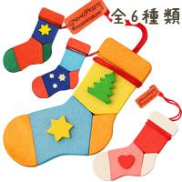 グラウプナー ソックス XM-021 クリスマス オーナメント 飾り 北欧 靴下 小物 プレゼント