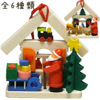 グラウプナー サンタハウス クリスマス オーナメント 飾り 北欧 サンタクロース ツリー 小物 プレゼント