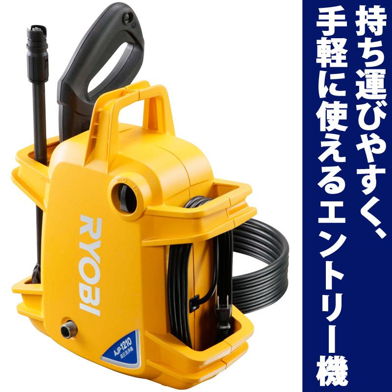 リョービ 高圧洗浄機 AJP1210 清掃機器 業務用 家庭用 ベランダ 洗車