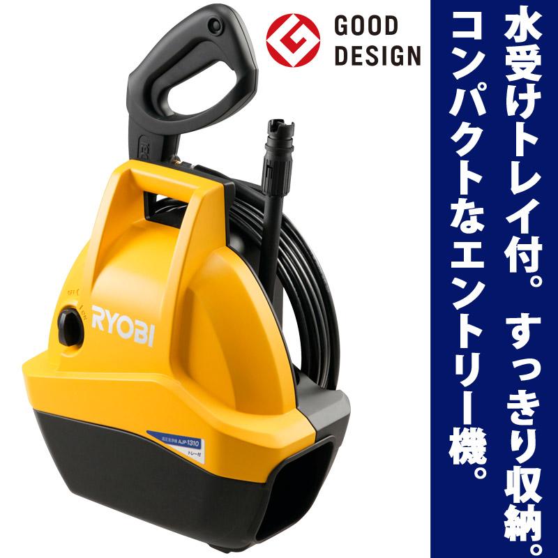 リョービ 高圧洗浄機 AJP1310 清掃機器 業務用 家庭用 ベランダ 洗車