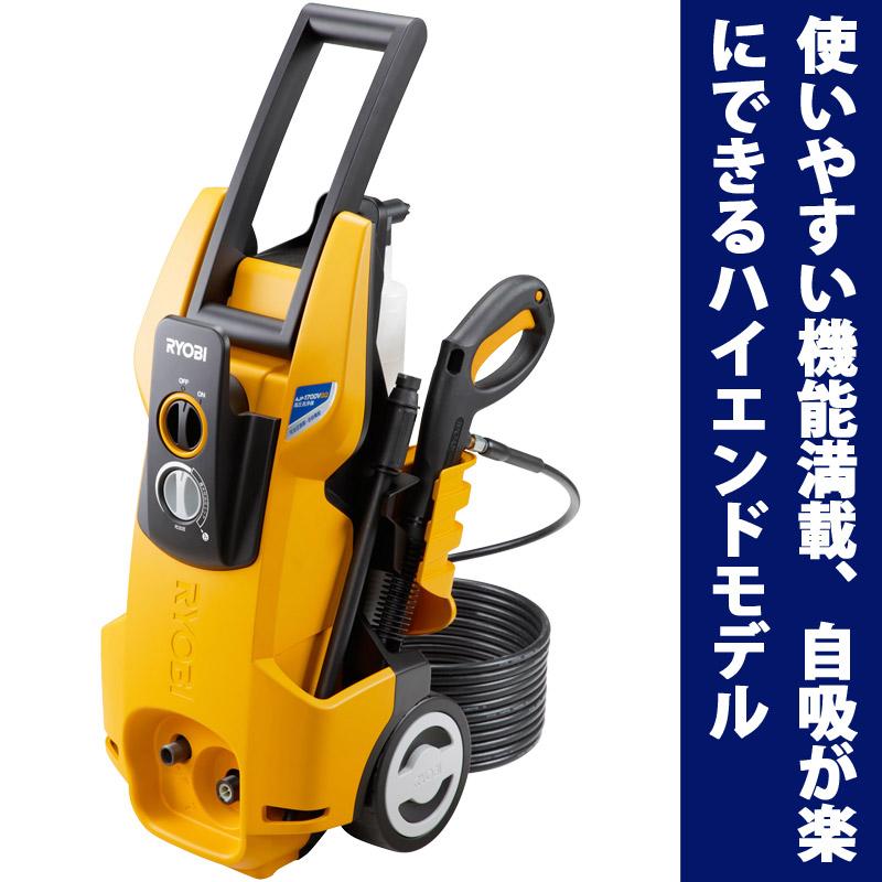 リョービ 高圧洗浄機 AJP1700VGQ 圧力調節 自吸 清掃機器 業務用 家庭用 ベランダ 洗車