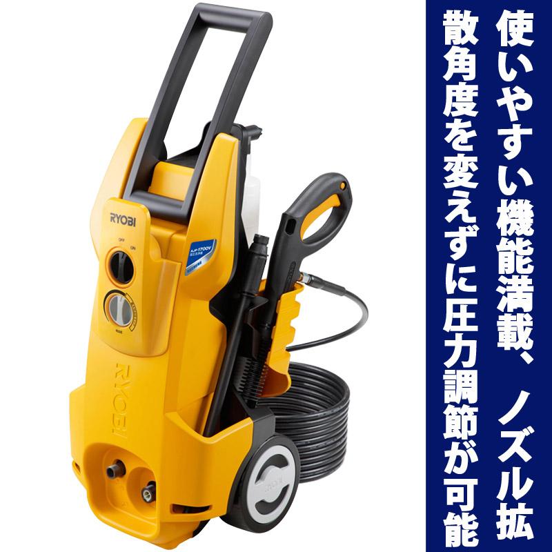 リョービ 高圧洗浄機 AJP1700V 圧力調節 清掃機器 業務用 家庭用 ベランダ 洗車
