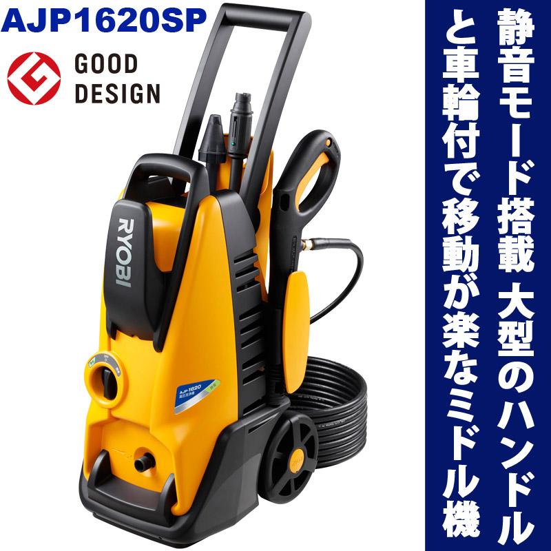 リョービ 高圧洗浄機 AJP1620SP 清掃機器 業務用 家庭用 ベランダ 静音 洗車