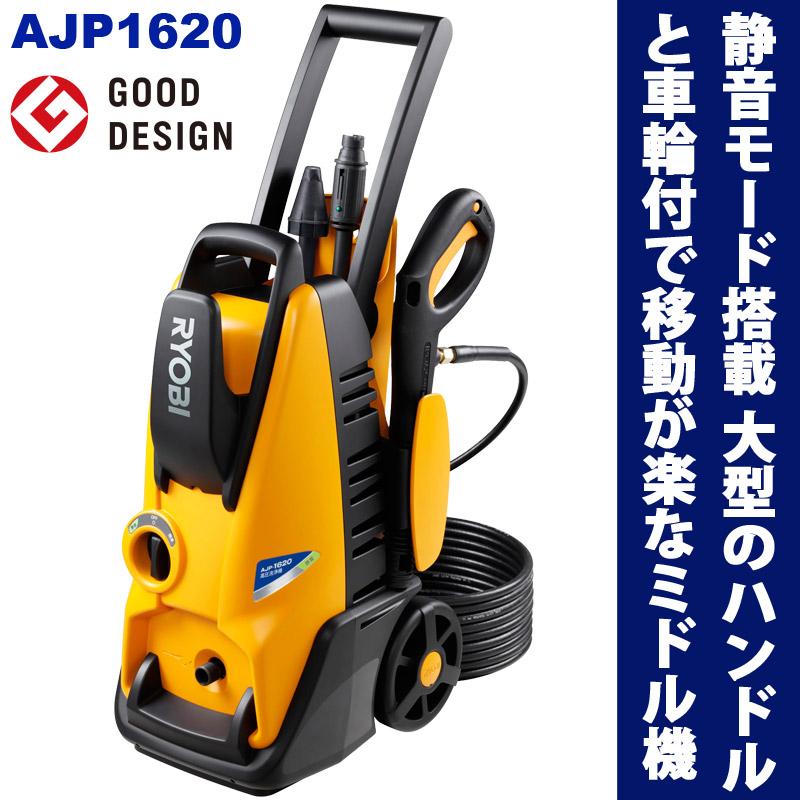 リョービ 高圧洗浄機 AJP1620 清掃機器 業務用 家庭用 ベランダ 静音 洗車