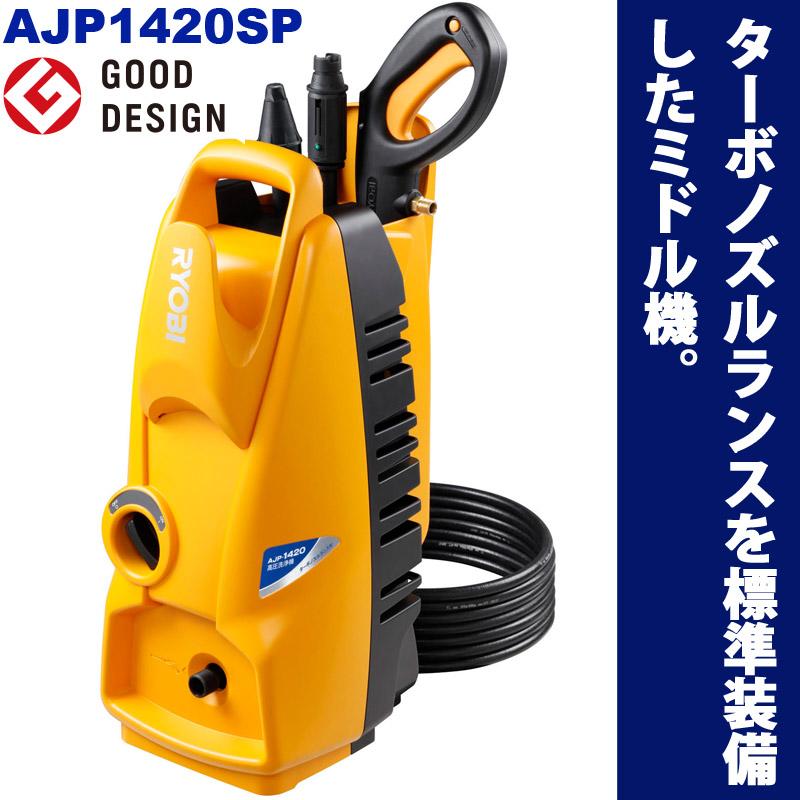 リョービ 高圧洗浄機 AJP1420SP 清掃機器 業務用 家庭用 ベランダ 洗車