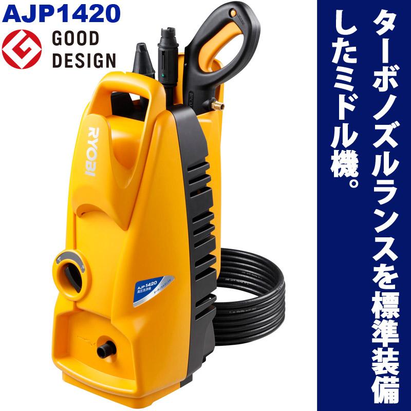リョービ 高圧洗浄機 AJP1420 清掃機器 業務用 家庭用 ベランダ 洗車