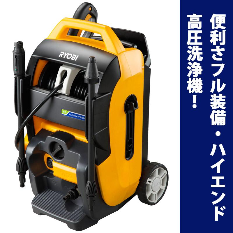 リョービ 高圧洗浄機 AJP2100GQ 50HZ/60HZ 自吸 清掃機器 業務用 家庭用 ベランダ 静音 洗車