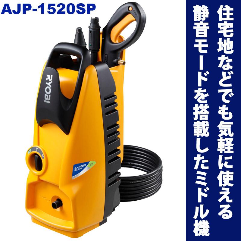 リョービ 高圧洗浄機 AJP1520SP 清掃機器 業務用 家庭用 ベランダ 静音 洗車