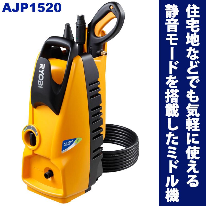 リョービ 高圧洗浄機 AJP1520 清掃機器 業務用 家庭用 ベランダ 静音 洗車