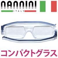 【◆ゆうメール便送料無料】 ナンニーニ コンパクトグラス 老眼鏡 折りたたみ シニアグラス グレー 男性 女性 nannini compact