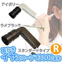 耳かき イヤースコープ led ライト付 13000画素 R チタンコイル ののじ耳掻きよりよく取れる♪20本+電池付 コデン 耳の中 見る イヤスコープ