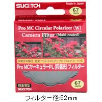 ProMCサーキュラーPL円偏光フィルター(マルチコート付き) 52mm TS-CF-520CPL 杉籐 一眼レフ 一眼カメラ カメラ レンズ 反射除去 色彩コントラスト強調 CPLフィルター 両面マルチコート付き 風景撮影