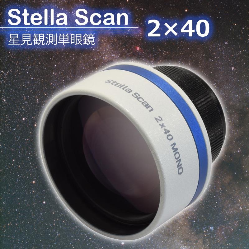 単眼鏡 星見観測単眼鏡 ステラスキャン2×40 サイトロンジャパン Mono B401 STELLA SCAN SIGHTRON 天体観測