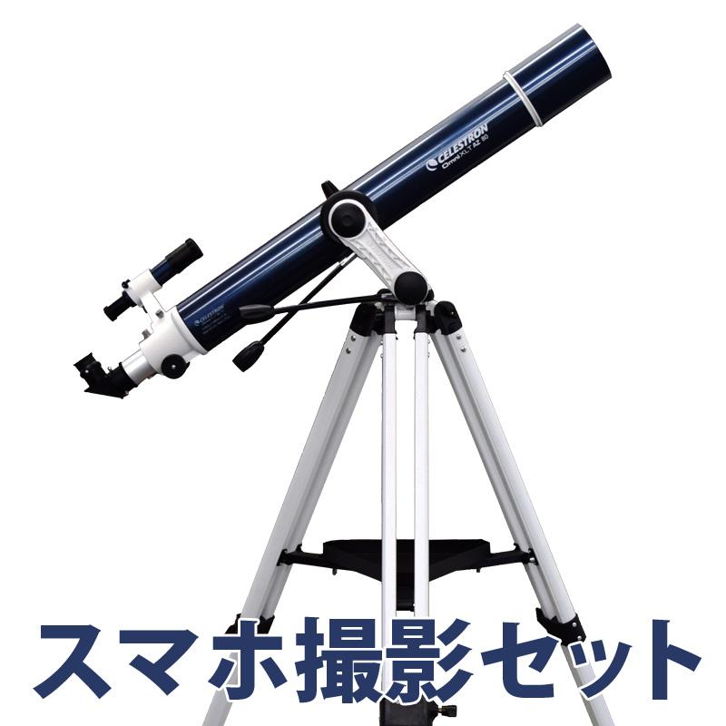 天体望遠鏡 初心者 子供 セレストロン Omni XLT AZ80 スマホアダプター 屈折式 経緯台 CELESTRON