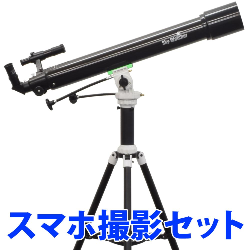 天体望遠鏡 初心者 子供 AZ-PRONTOマウント+90S スマホ撮影セット 屈折式 経緯台 Sky-Wattcher スカイウォッチャー Sightron サイトロン