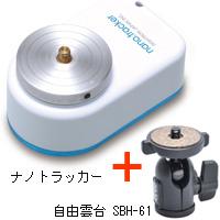 ナノトラッカー + 自由雲台 セット サイトロン 赤道儀 コンパクト赤道儀 天体撮影 天体観測 ナノトラッカー nano tracker