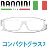 ナンニーニ コンパクトグラス2 クリア 老眼鏡 折りたたみ シニアグラス