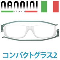 【◆ゆうメール便送料無料】 ナンニーニ コンパクトグラス2 グレー 老眼鏡 折りたたみ シニアグラス 男性 女性 nannini compact