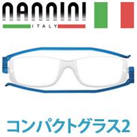 【◆ゆうメール便送料無料】 ナンニーニ コンパクトグラス2 ブルー 老眼鏡 折りたたみ シニアグラス 男性 女性 nannini compact
