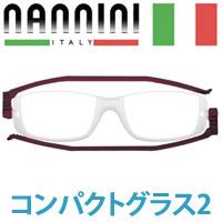 【◆ゆうメール便送料無料】 ナンニーニ コンパクトグラス2 ワイン 老眼鏡 折りたたみ シニアグラス 男性 女性 nannini compact