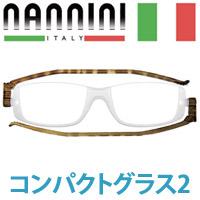 ナンニーニ コンパクトグラス2 トートス 老眼鏡 折りたたみ シニアグラス