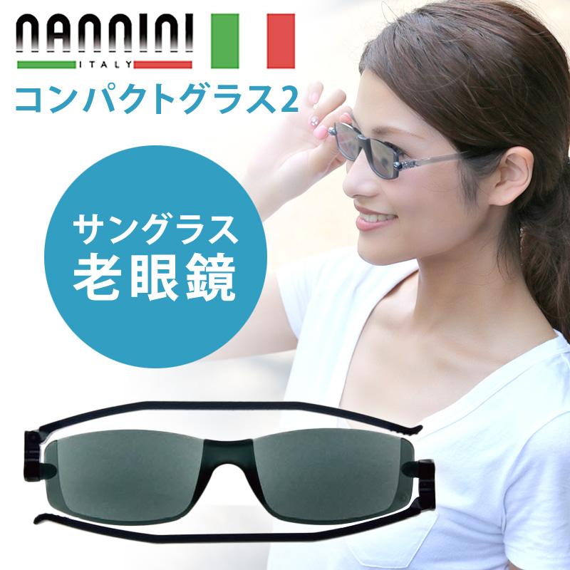 【◆ゆうメール便送料無料】 ナンニーニ コンパクトグラス2 グレー 老眼鏡 サングラス 折りたたみ シニアグラス 男性 女性 nannini compact