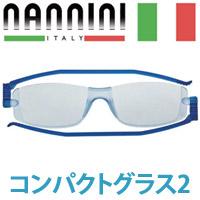【◆ゆうメール便送料無料】 ナンニーニ コンパクトグラス2 ブルー 老眼鏡 サングラス 折りたたみ シニアグラス 男性 女性 nannini compact