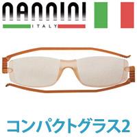 【◆ゆうメール便送料無料】 ナンニーニ コンパクトグラス2 オレンジ 老眼鏡 サングラス 折りたたみ シニアグラス 男性 女性 nannini compact