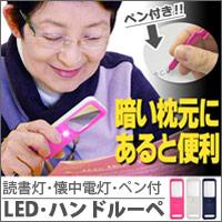 LEDライト付き ハンドルーペ 3倍